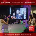Проект Pro-Vision в шорт-листе SABRE Awards 2017