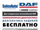 Сервисные центры по ремонту грузовиков ищут клиентов на АЗС ПТК