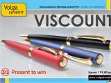 Ручки VISCOUNT
