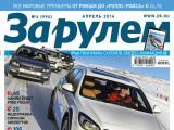 Максим Кадаков назначен заместителем главного редактора журнала «За рулем»
