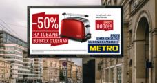 Новая рекламная кампания ко Дню Независимых Предпринимателей для METRO от Ampersand.FM