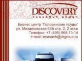 Исследование российского рынка грузоперевозок