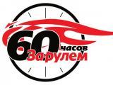 Стартовал марафон «60 часов «За рулем» – уникальный тест на выносливость автомобилей