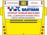 Автобусы ПТК привезут за автомобилем