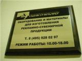 Изготовление офисных табличек, сертификатов, бейджей из металла