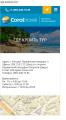 Мобильные приложения для поиска туров Pegas, Coral