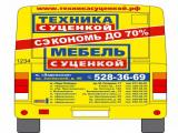 Пассажиры автобусов ПТК могут сэкономить на технике и мебели
