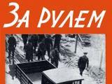 Журналу «За рулем» – автомобильному изданию №1 в России – исполнилось 85 лет