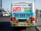 Реклама загородной недвижимости передвигается на транспорте