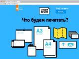 """У """"Студии печати"""" появится новый сайт"""