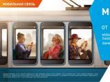 «Тройное удовольствие» от TNC.Brands.Ads. и Ростелеком