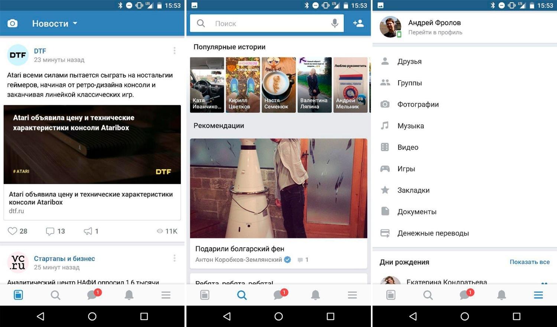 Масштабное обновление приложения «ВКонтакте»: что мы узнали на конференции VK Media Day