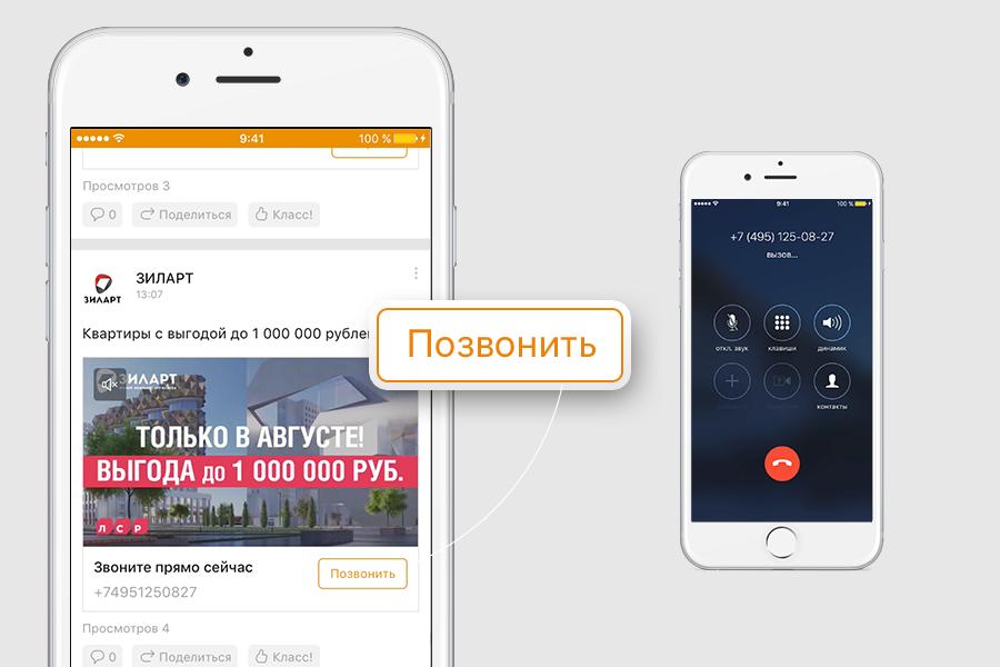 В «Одноклассниках» возникла видеореклама с клавишей для связи сбизнесом