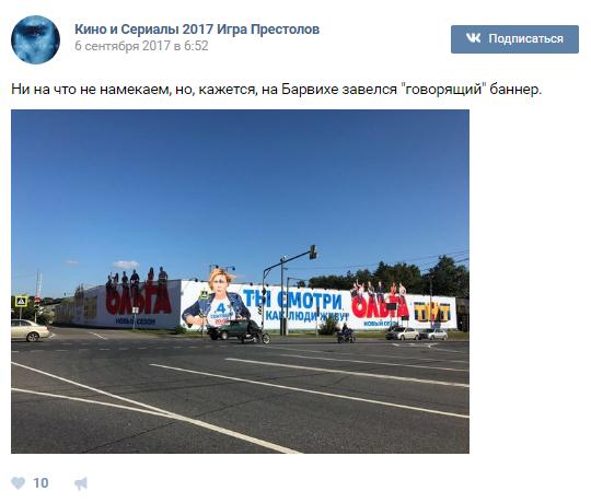 ТНТ поиздевался над олигархами огромным рекламным плакатом на Рублевке