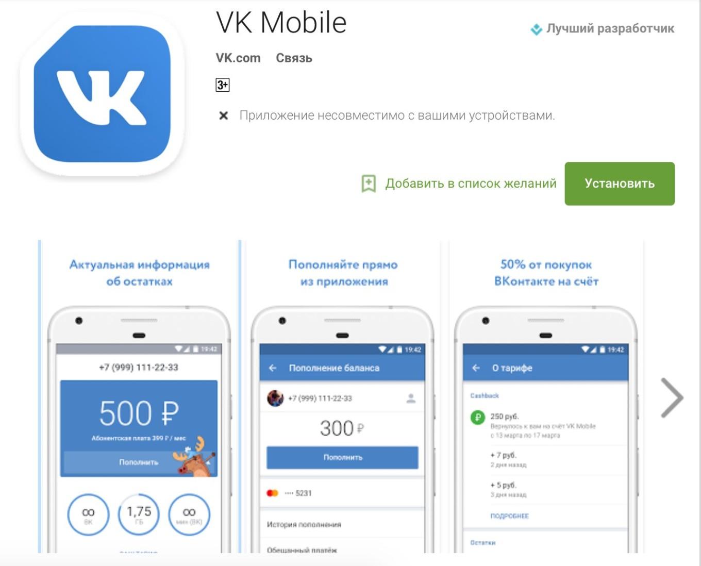 «ВКонтакте» приступила кпроведению тестирования собственного мобильного оператора