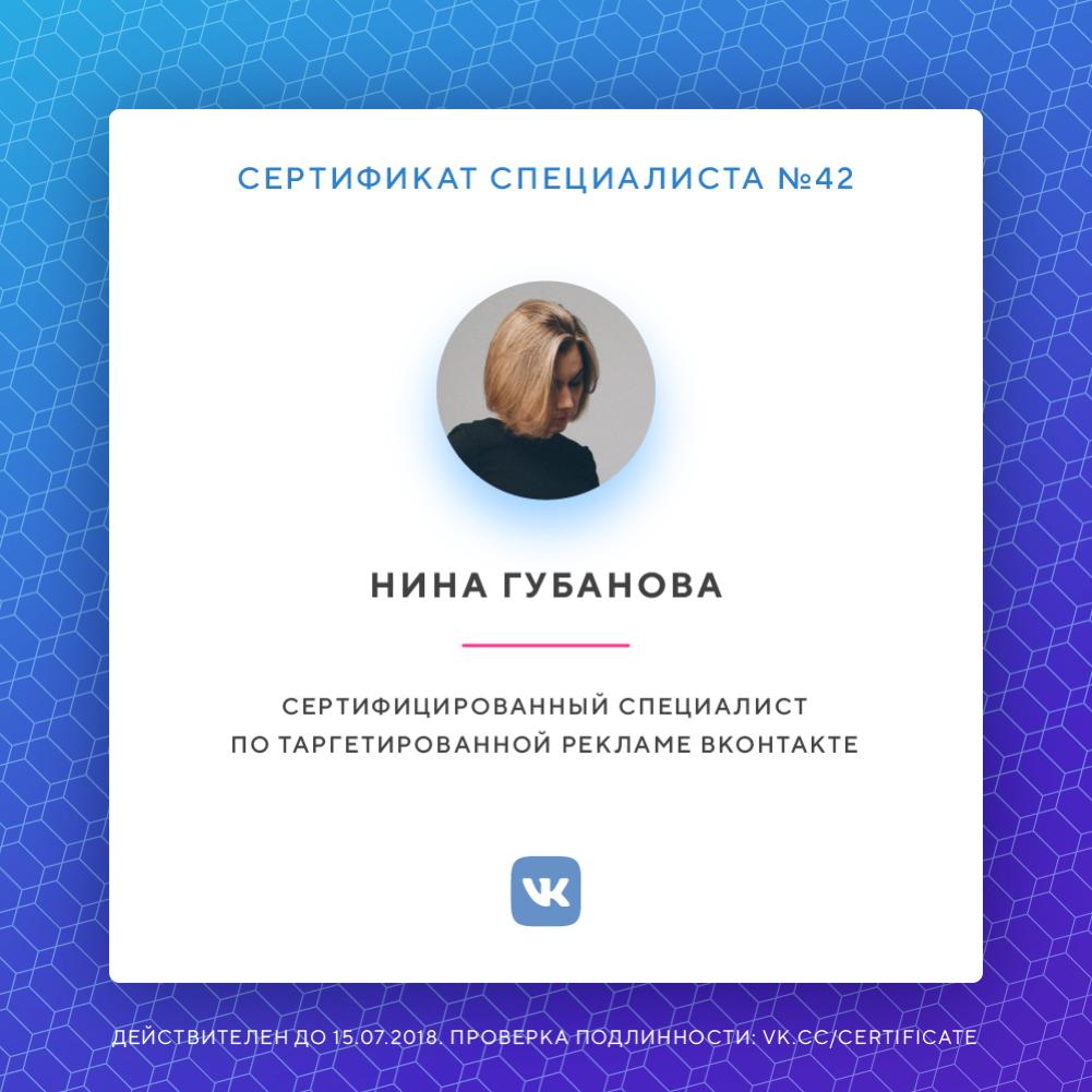 «ВКонтакте» запустила бесплатную программу сертификации рекламных специалистов