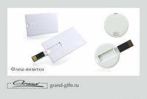 Флеш-визитки с логотипом в СПб