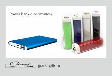 Power bank с логотипом в СПб