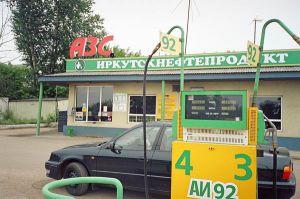Иркутскнефтепродукт Руководство - фото 3