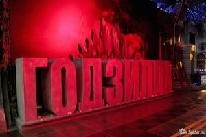 Промо-инсталляция для фильма «Годзилла»