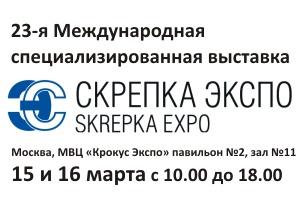 23-я Международная специализированная выставка «Скрепка Экспо»
