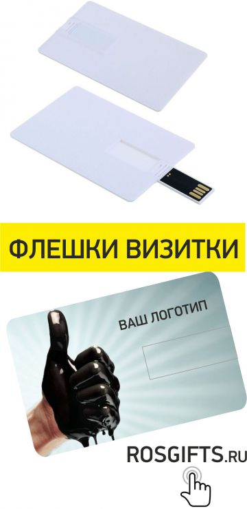 Флешки визитки