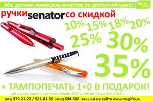 Ручки Senator. Распродажа!