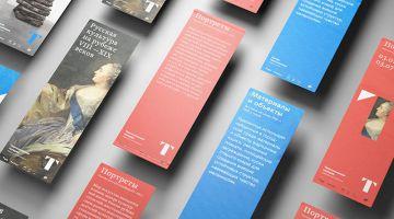 Третьяковская галерея обновит логотип, сайт и бланки