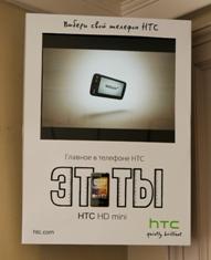 Мониторы Focus Media оделись в HTC