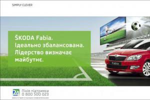 Skoda Fabia – игрок высшей лиги!