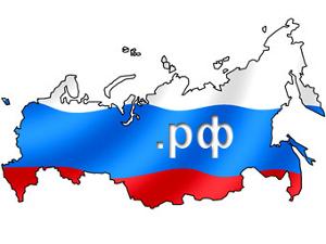 В России начинается свободная регистрация доменов зоны .рф