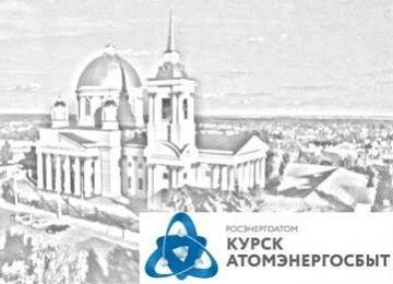 Центр обслуживания клиентов и телефон «Горячей линии» «КурскАтомЭнергоСбыта» в Курске 25 марта будет работать с 8-00 до 17-00 часов