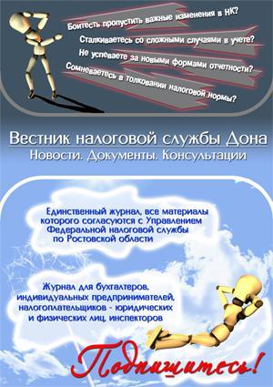 Подписка на Вестник налоговой службы Дона