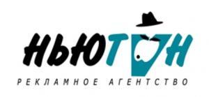 Нью-Тон Сибирь, Рекламное агентство