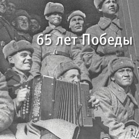 К 65-летию Великой Победы