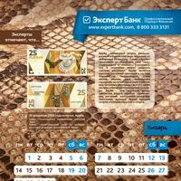 Познавательные календари от MRMarketing