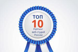 АТИЛЕКТ в ТОП-10 веб-студий России
