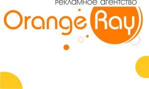 """Рекламное агентство """"Оранжевый луч"""""""