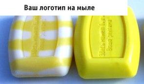 Логотипы на мыло! Агентство Главреклама осваивает уникальное направление в сфере сувениров