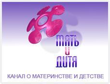 Телеканал «Мать и Дитя» - год в эфире!