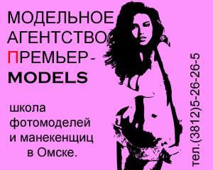 Премьер-моделс, агентство моделей в Омске