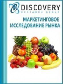 Анализ рынка свежих фруктов в России