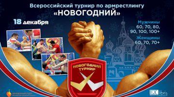 Медиааналитическое агентство Ex Libris – официальный партнёр известного Всероссийского турнира по армрестлингу