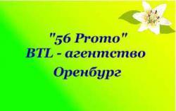 56 Promo, BTL-агентство