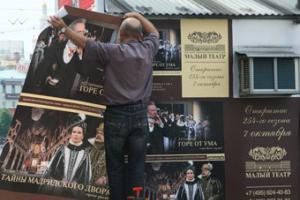 ФАС завела дело на московский департамент СМИ и рекламы
