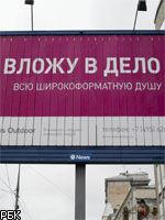 Суд обязал взыскать с News Outdoor 1,34 млрд рублей