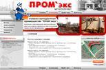 Расширяем рынок сбыта металлопроката-сайт для компании ПРОМ'экс