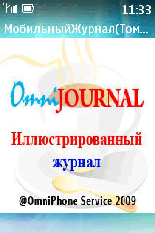 Более 300 экземпляров мобильного журнала были распространены по Bluetooth во время футбольного матча «Томь»-«Зенит»