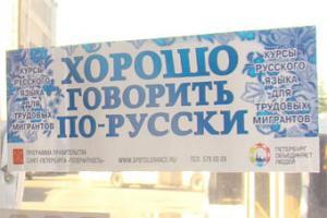 Петербургским мигрантам предложили в рекламе учить русский