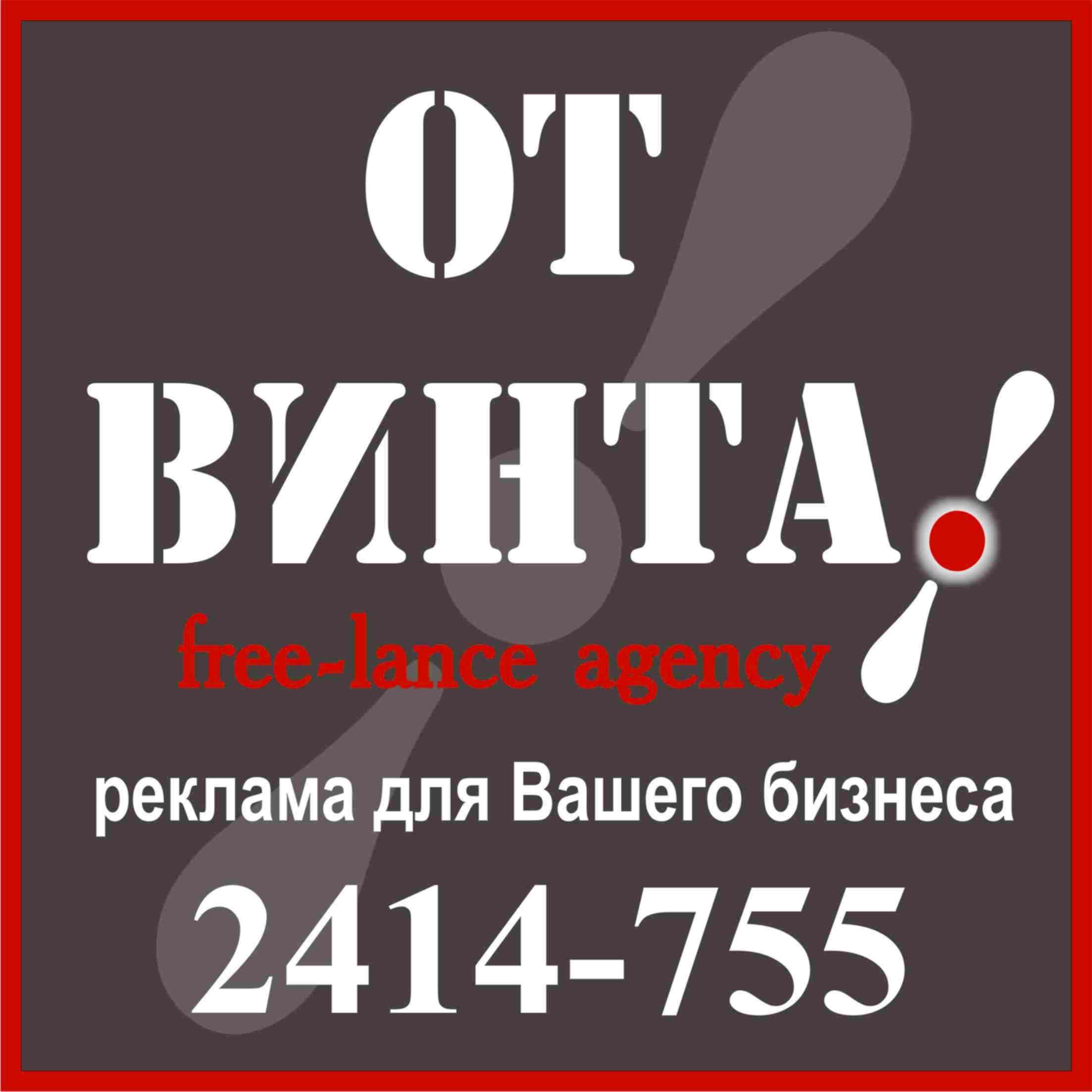 Реклама для Вашего бизнеса!